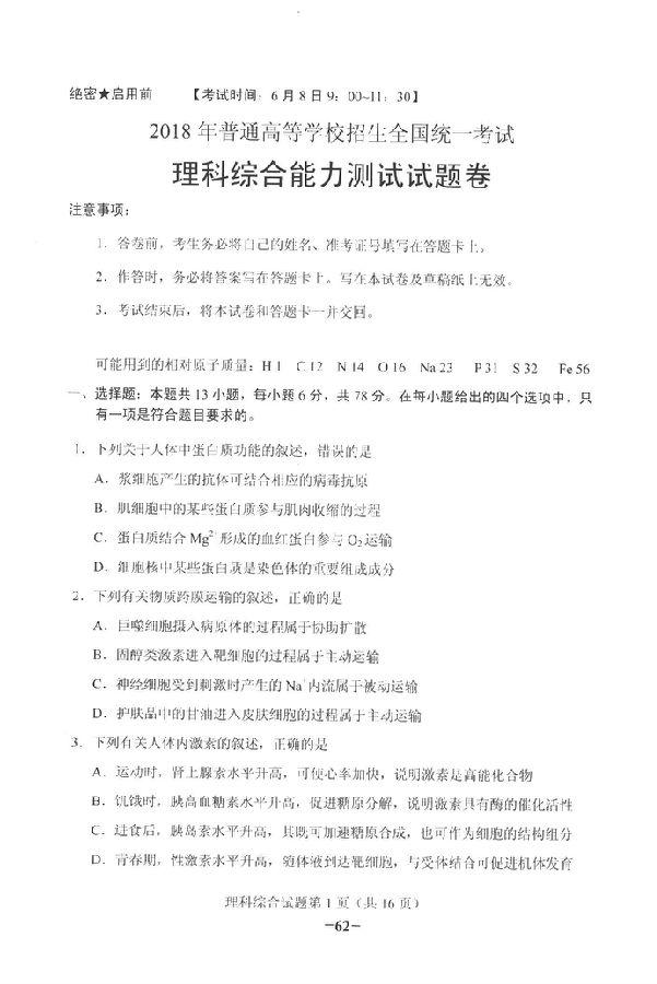 2018青海高考理综真题答案