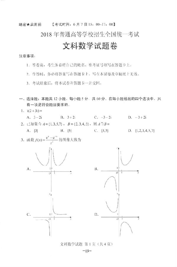 2018年高考数学(文)真题答案