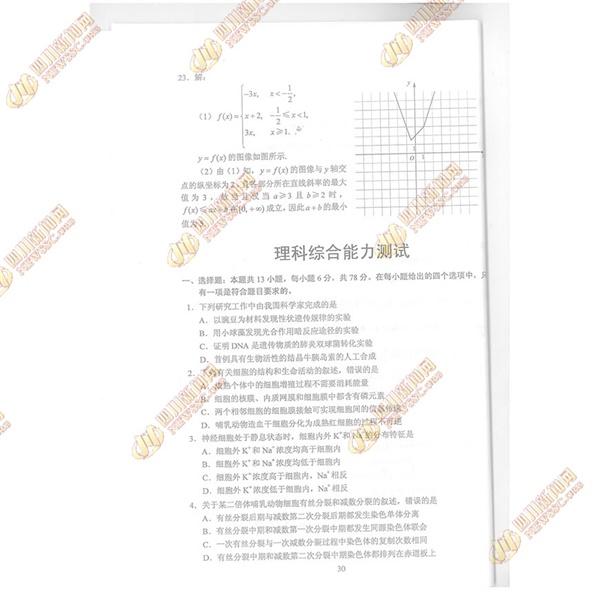 2018贵州高考理综真题答案