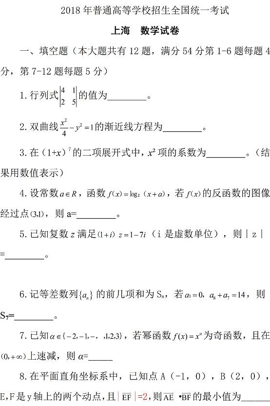 2018上海高考数学(文)真题答案