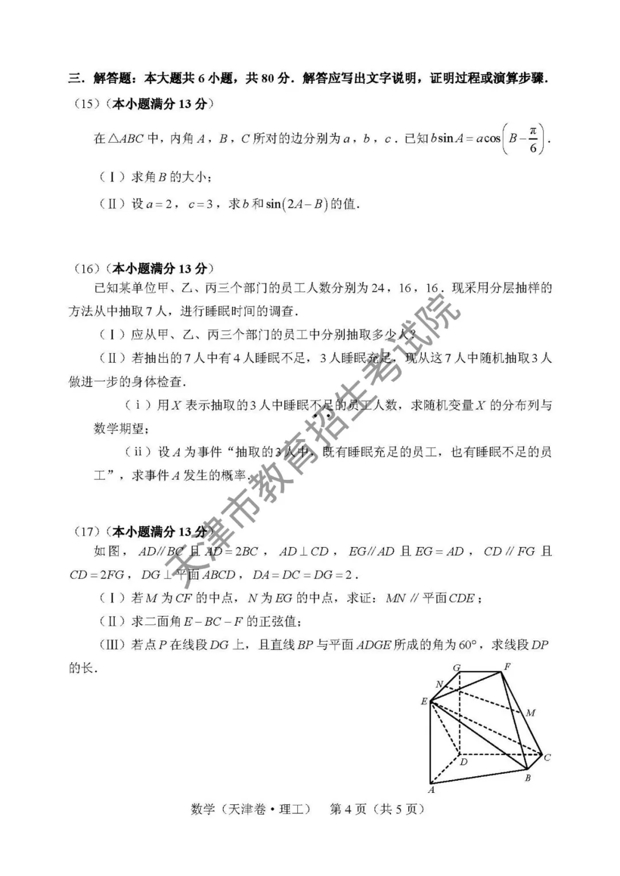 2018天津高考数学(理)真题答案