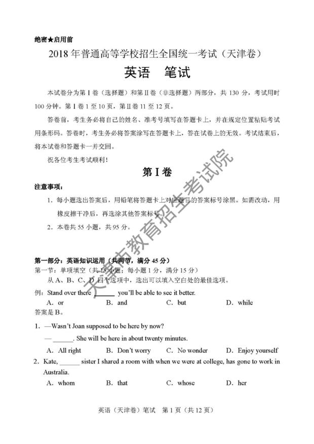 2018天津高考英语真题答案