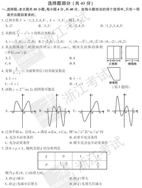 2018浙江高考数学真题答案