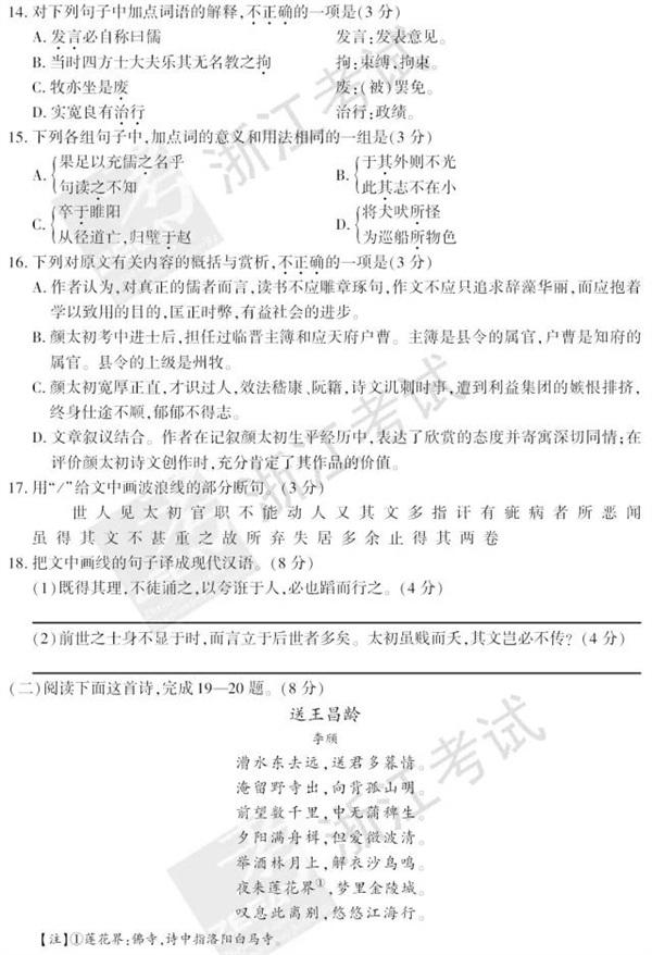2018浙江高考语文真题答案