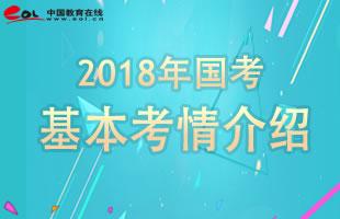 2018国考基本考情介绍