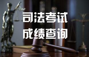 司法考试成绩查询