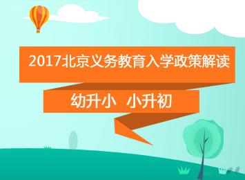 北京义务教育入学政策解读