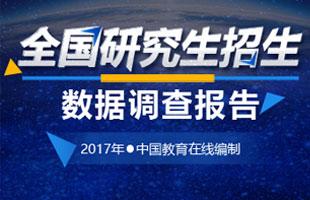 2017年研招调查报告