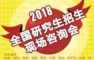 2018年研招咨询会