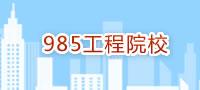 985高校名单