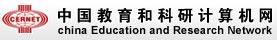 中国教育和科研计算机网